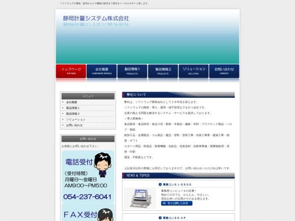 http://www.shizuoka-ksystem.co.jp/