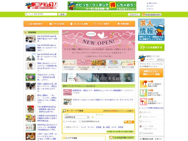 http://www.shizuoka-navichi.net
