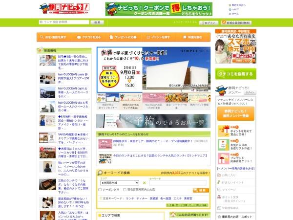 Screenshot of www.shizuoka-navichi.net