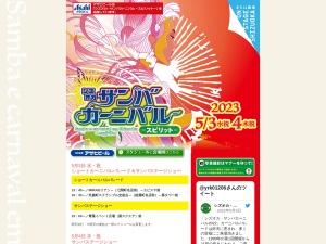 http://www.shizuoka-samba.com
