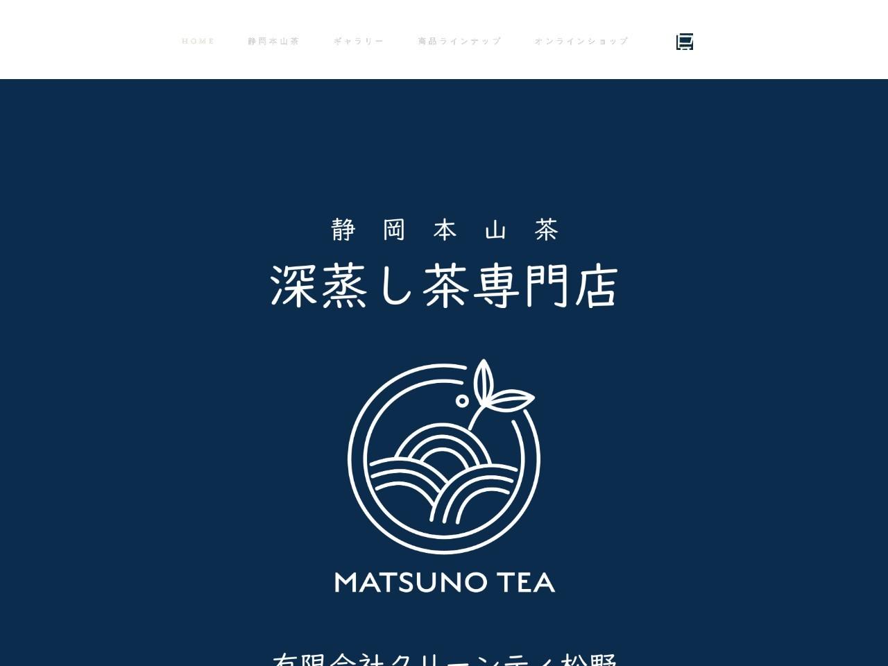 まつの茶トップページ of クリーンティ松野