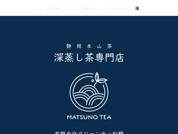 Screenshot of www.shizuoka-tea.com