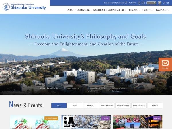 Screenshot of www.shizuoka.ac.jp