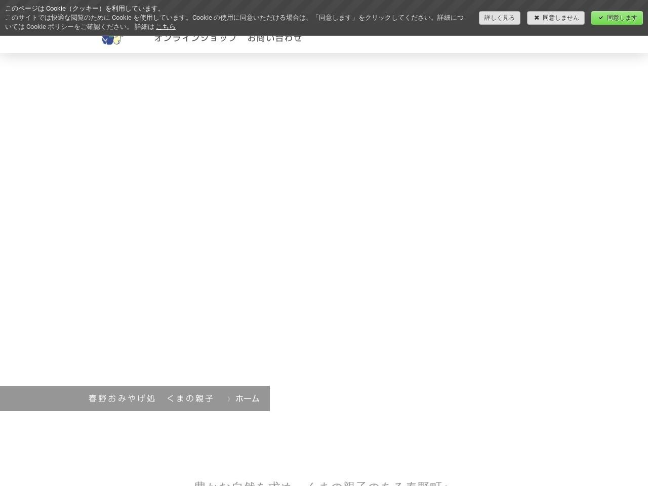 静岡 浜松市春野町の観光拠点 春野いきいき天狗村