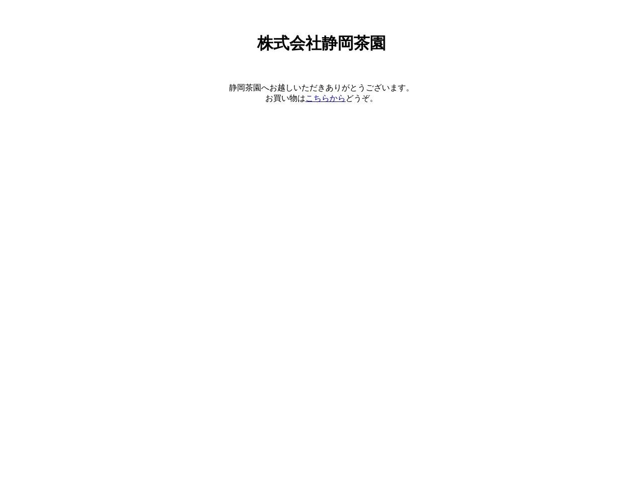 製茶問屋 静岡茶園