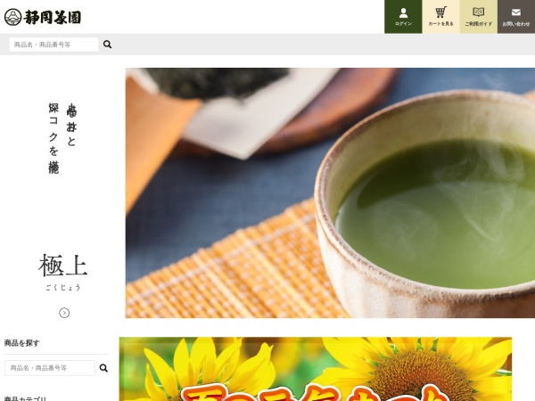http://www.shizuokachaen.com