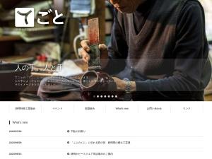 http://www.shizuokajibasan.com/news/29nurimonomaturi