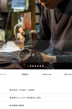 Screenshot of www.shizuokajibasan.com