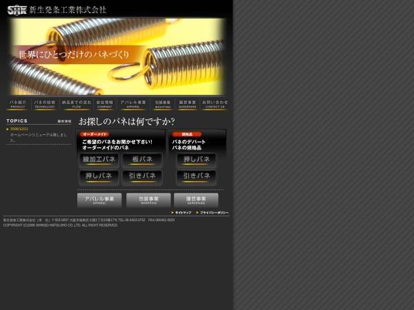 http://www.shk-web.co.jp