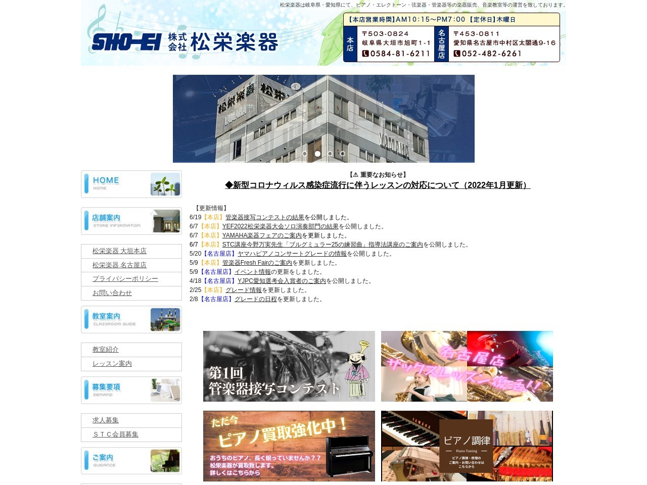 株式会社松栄楽器名古屋店