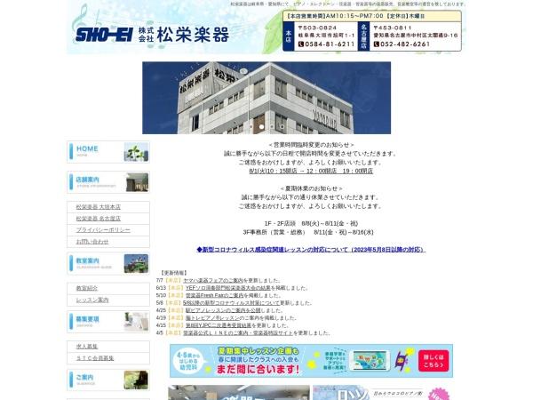 Screenshot of www.sho-ei-gakki.co.jp