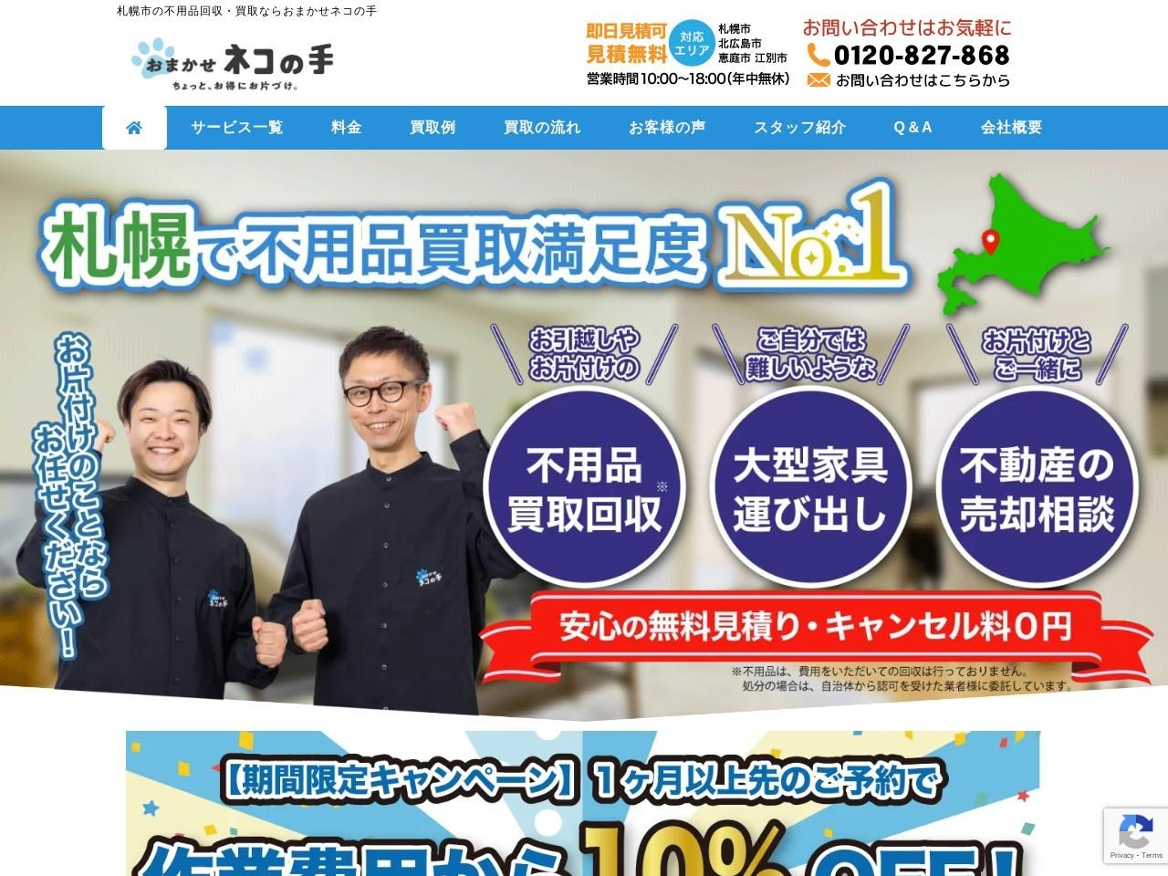札幌不用品回収買取は処分屋ネコの手