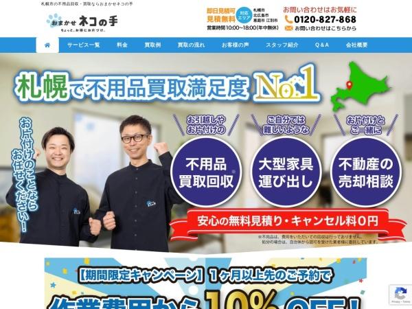 Screenshot of www.shobunya-north.com