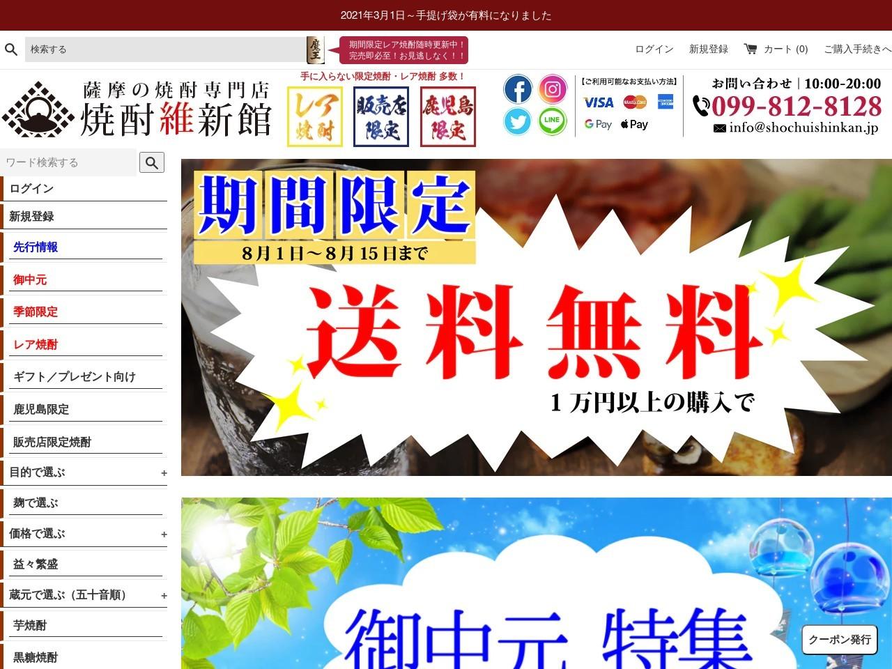 【焼酎維新館】鹿児島の焼酎専門店|芋焼酎