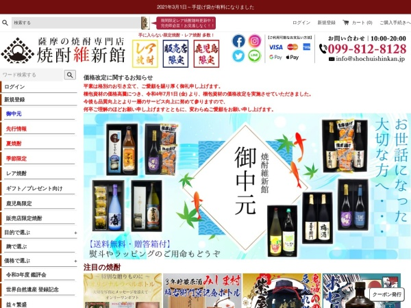 Screenshot of www.shochuishinkan.jp