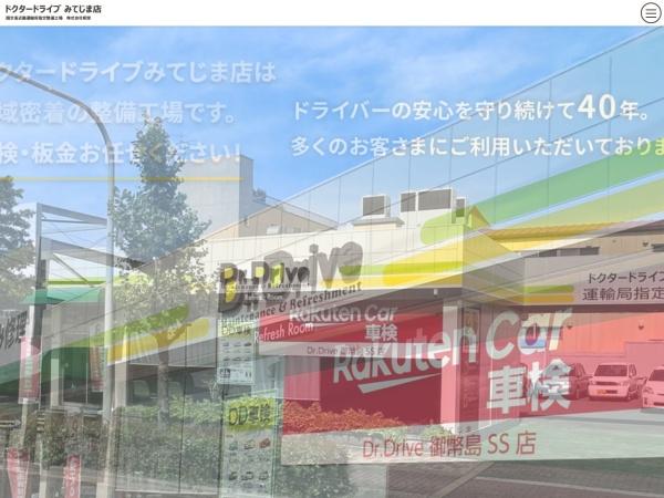Screenshot of www.shoei-inc.co.jp