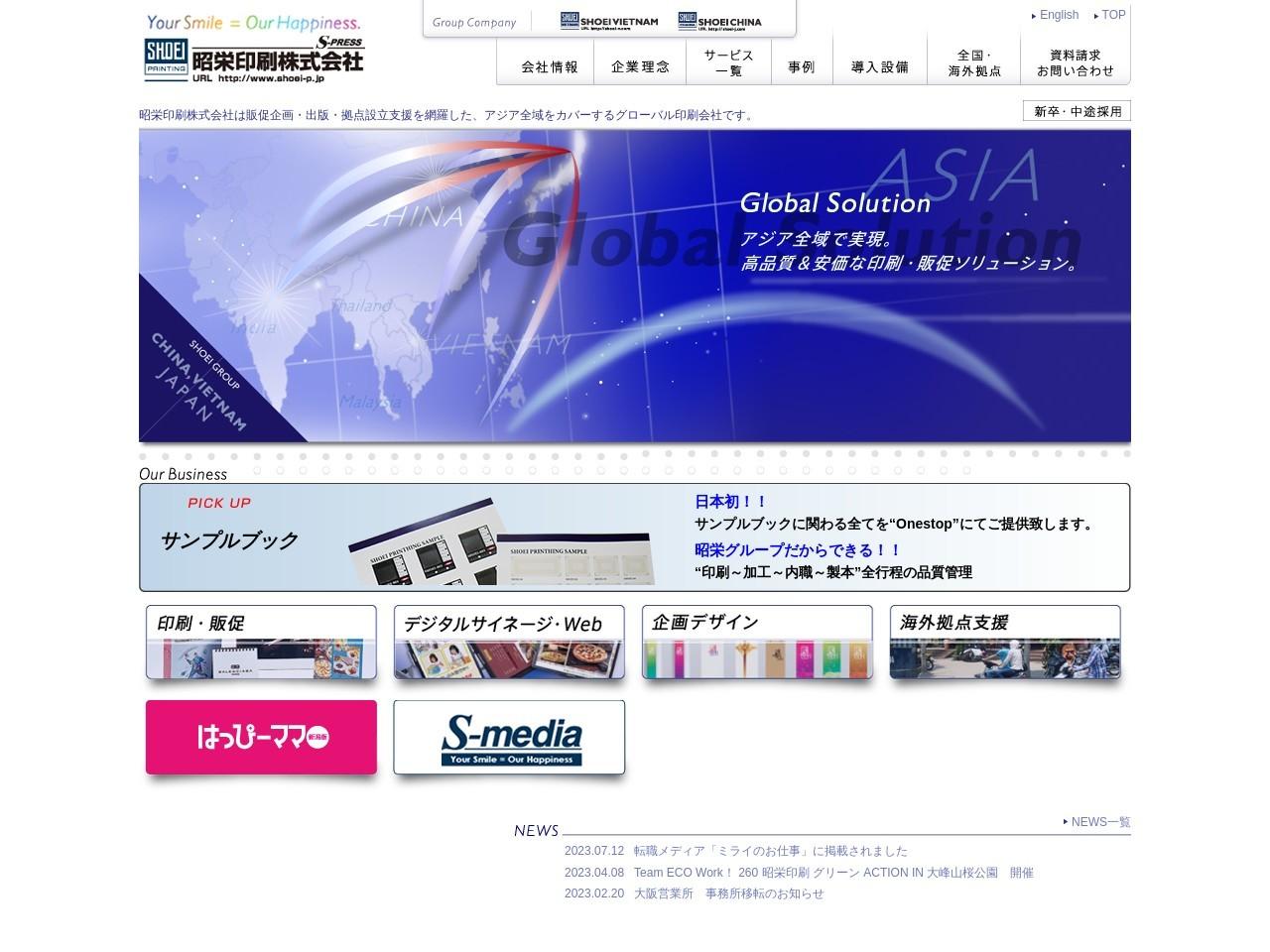 昭栄印刷株式会社