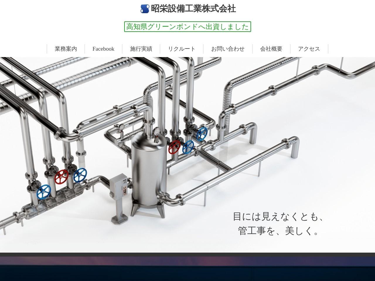 昭栄設備工業株式会社