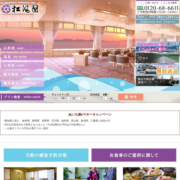 Screenshot of www.shofuen.jp