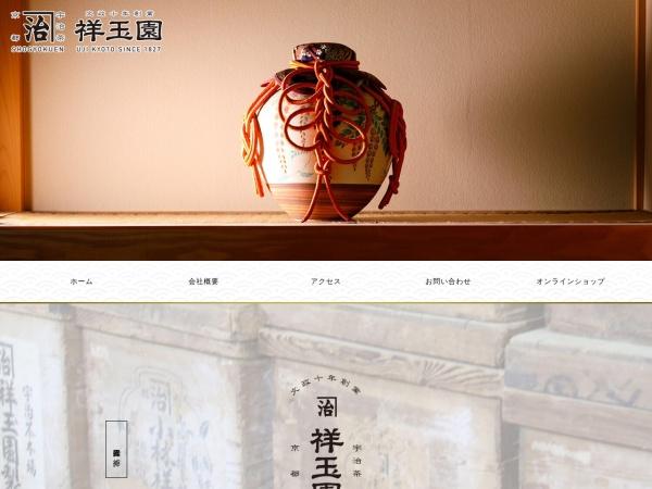 Screenshot of www.shogyokuen.co.jp