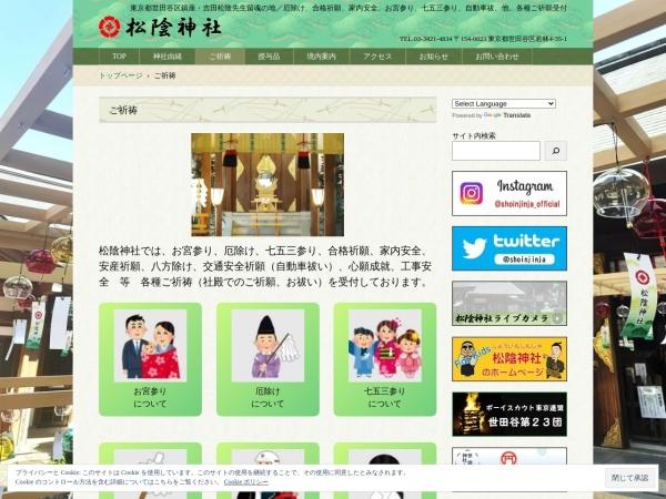 http://www.shoinjinja.org/kito.html#hatuhoryou