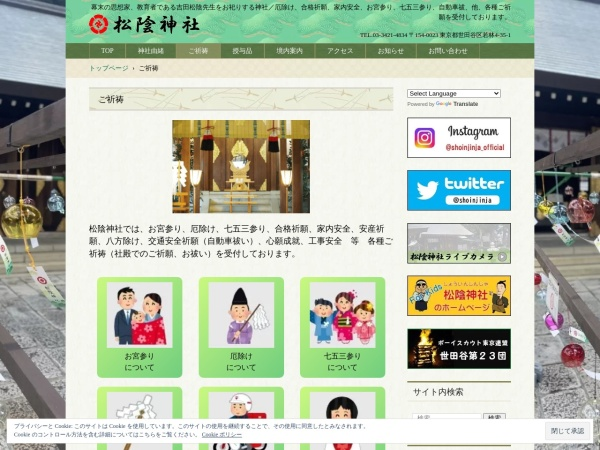 Screenshot of www.shoinjinja.org