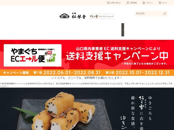 Screenshot of www.shokindo.com