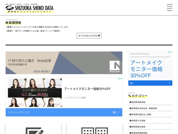 Screenshot of www.shoko-data.co.jp