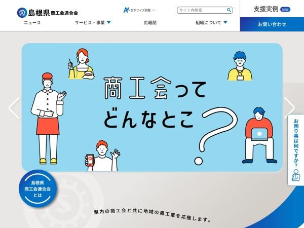 Screenshot of www.shoko-shimane.or.jp