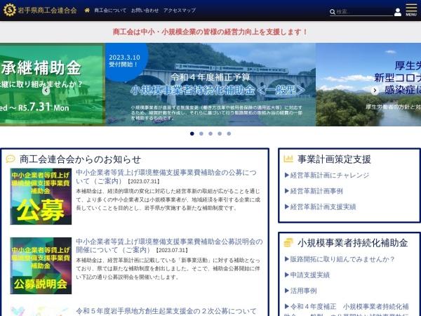 Screenshot of www.shokokai.com