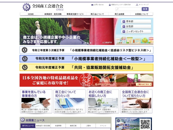 Screenshot of www.shokokai.or.jp