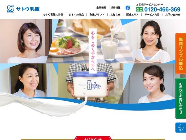 Screenshot of www.shokuhin-sato.com
