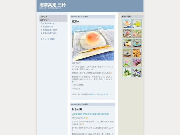 http://www.shonan-misuzu.com