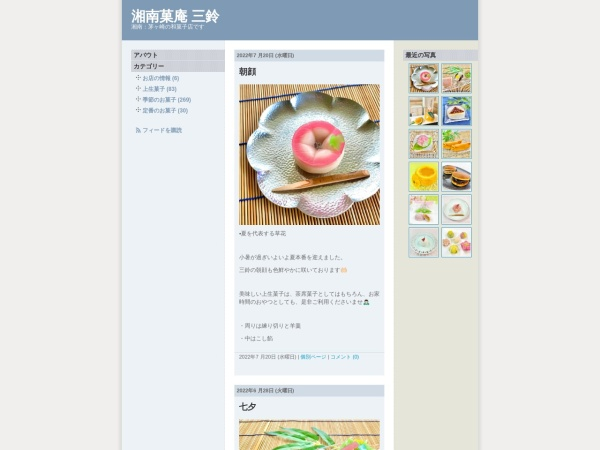 Screenshot of www.shonan-misuzu.com