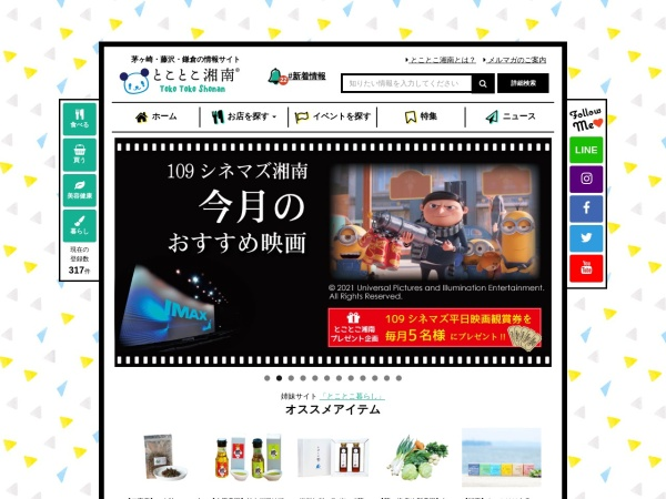 Screenshot of www.shonan-sh.jp