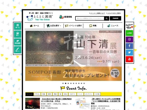 Screenshot of www.shonan-sh.jp