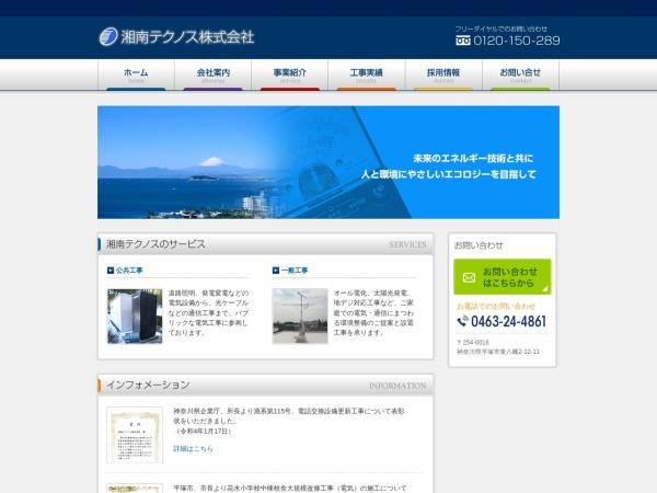 Screenshot of www.shonan-technos.co.jp.