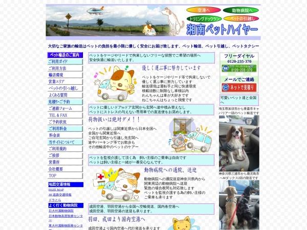 Screenshot of www.shonan-web.com