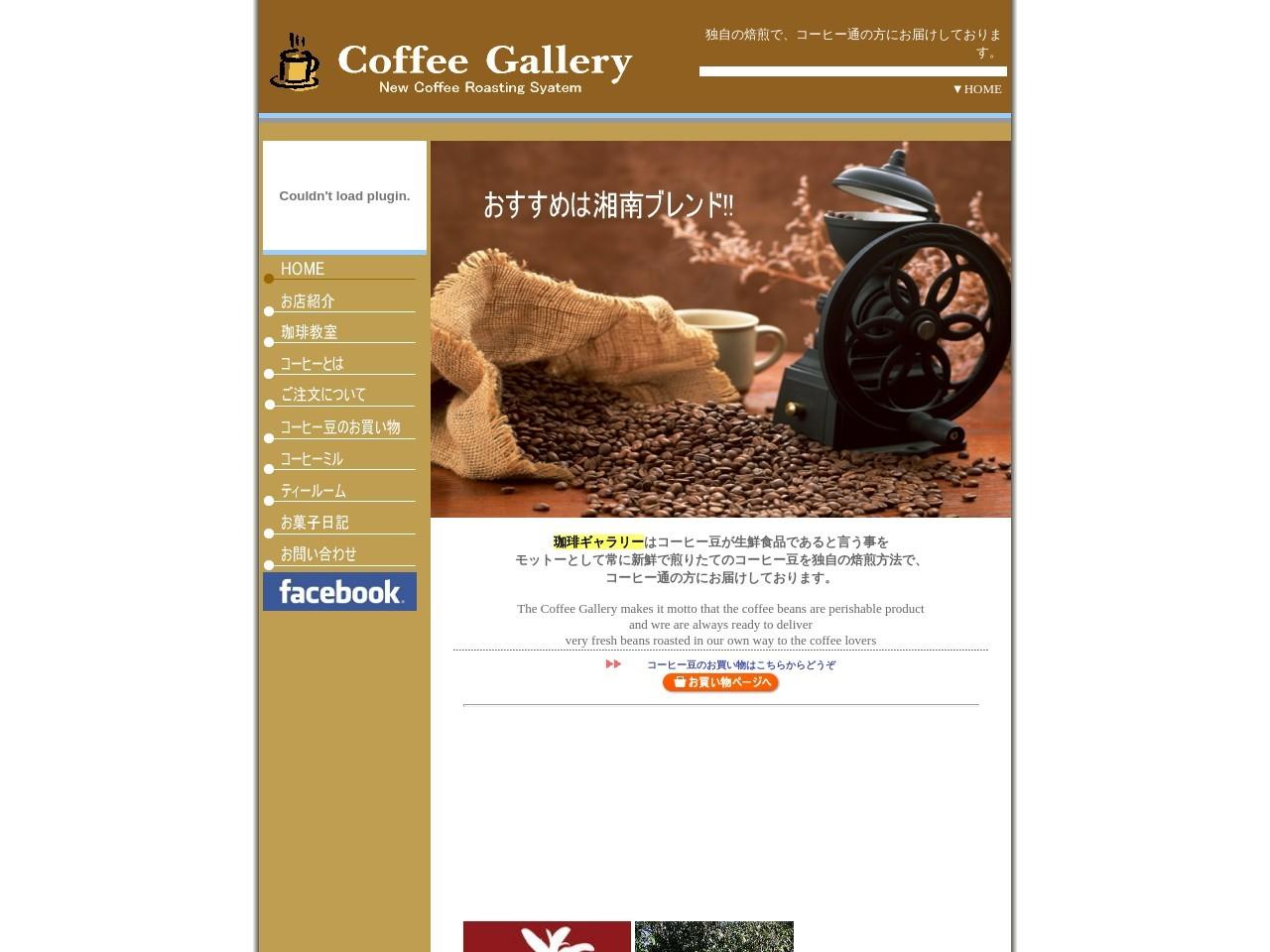 藤沢市のコーヒー専門店コーヒーギャラリー、自家焙煎で美味しいコーヒーを。