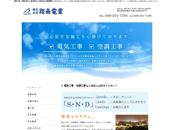 Screenshot of www.shonandengyou.com
