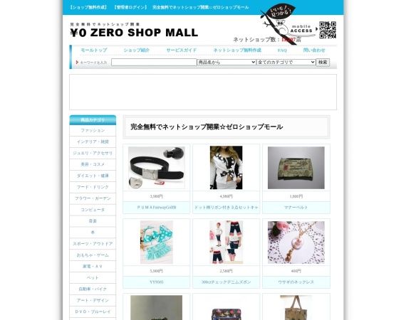 http://www.shop-online.jp/mall/index.php