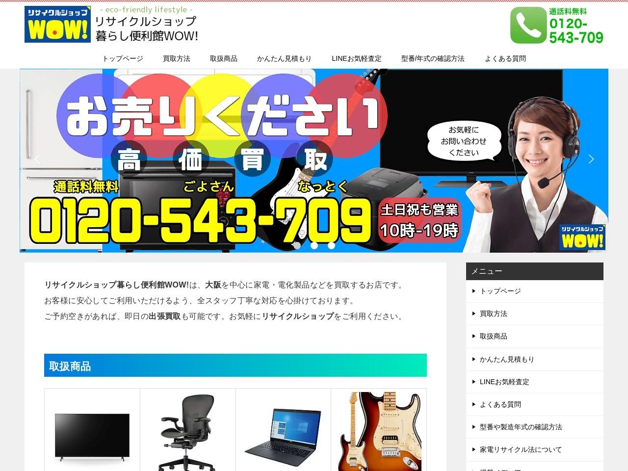 リサイクルショップ 大阪で買取・販売|リサイクルショップ暮らし便利館WOW!