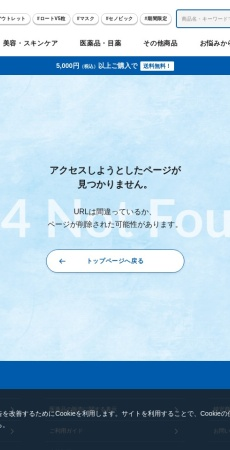 http://www.shop.rohto.co.jp/shop/category/beauty.php