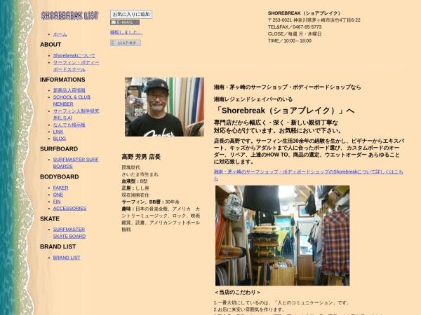 http://www.shorebreak.jp