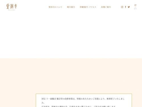 http://www.shorinji-temple.jp/