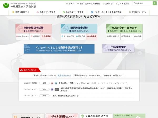 http://www.shoubo-shiken.or.jp/
