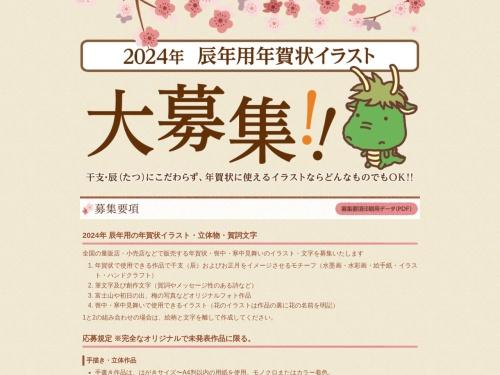 http://www.shouken.co.jp/koubo/