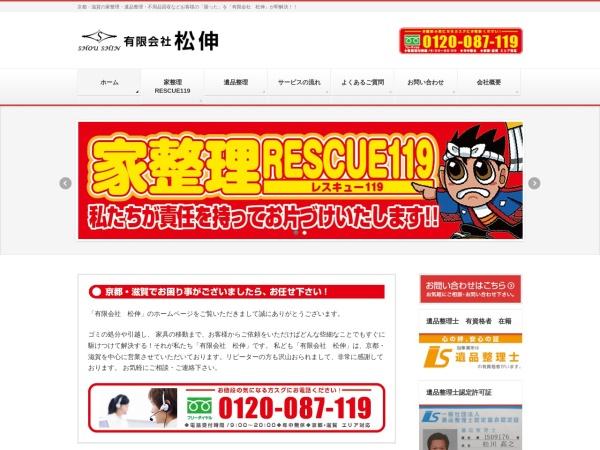 Screenshot of www.shoushin119.com