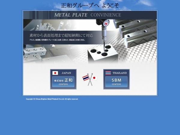 Screenshot of www.showa-gr.com