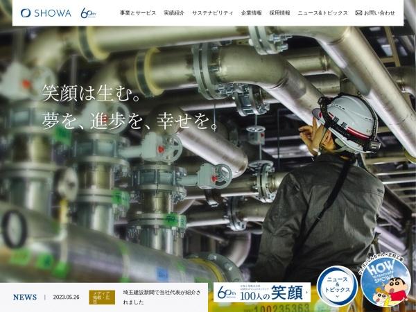Screenshot of www.showa-kougyo.co.jp